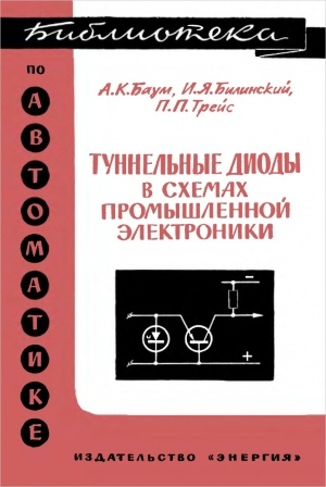 Аудиокнига Туннельные диоды в схемах промышленной электроники - Баум А.К.