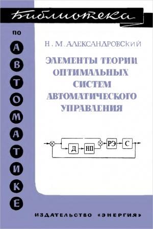 Аудиокнига Элементы теории оптимальных систем автоматического управления - Александровский Н.М.