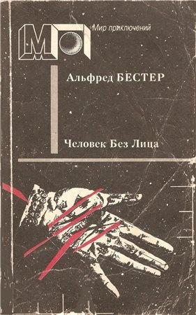 Книга Человек Без Лица