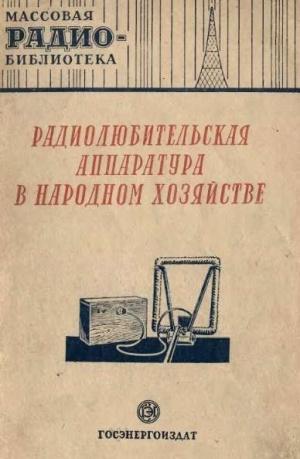 Аудиокнига Радиолюбительская аппаратура в народном хозяйстве - Гинзбург З.Б.