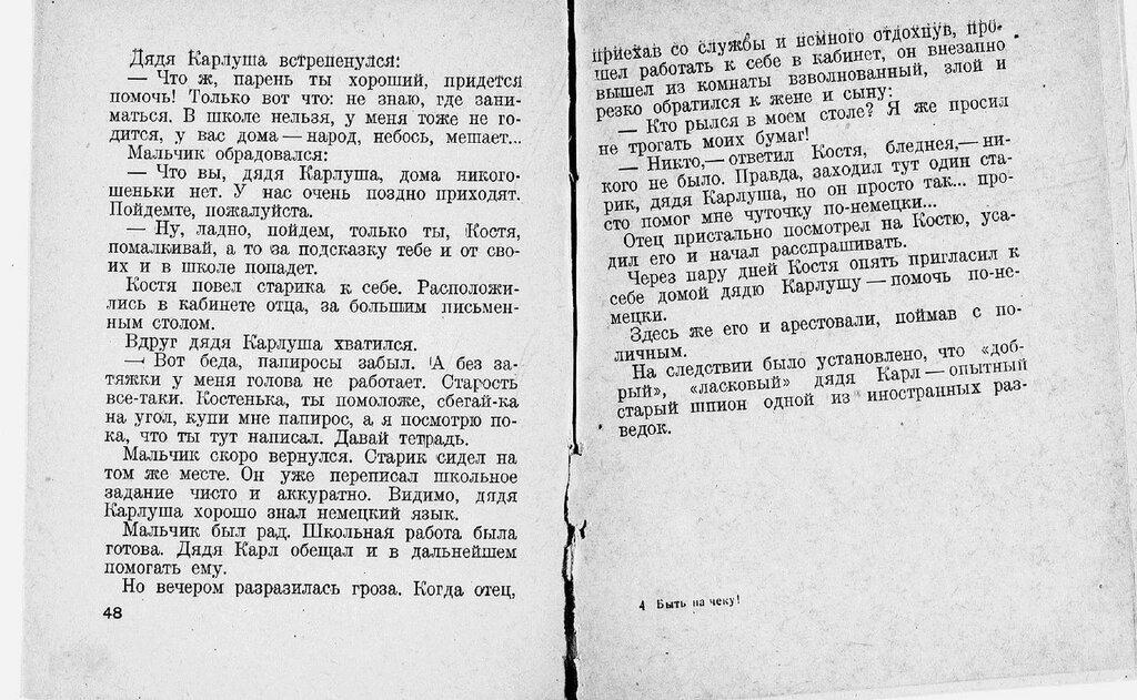 Зильвер_Быть на-чеку_1938_4.jpg