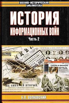 Аудиокнига История информационных войн. Часть 2 - Волковский Н.Л.