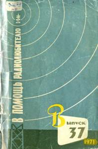Журнал: В помощь радиолюбителю - Страница 2 0_1471e0_4e52eb7c_M