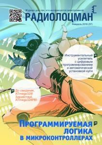 Журнал: РадиоЛоцман - Страница 3 0_13d57c_69a5c881_M