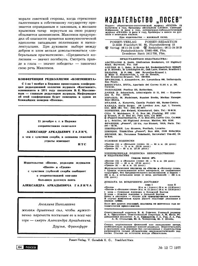 Посев-1977-N12-с64