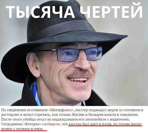"""Главарь боевиков """"Оплота"""" Жилин убит в подмосковном ресторане - Цензор.НЕТ 3914"""