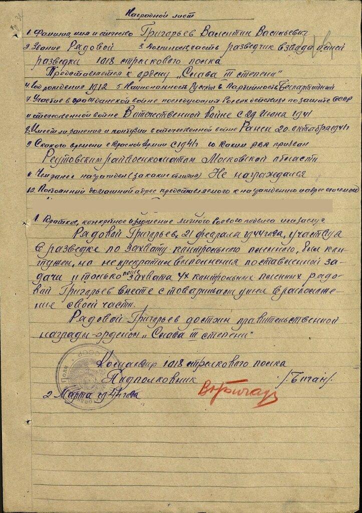 269 СД 1018 сп Григорьев Валентин.jpeg