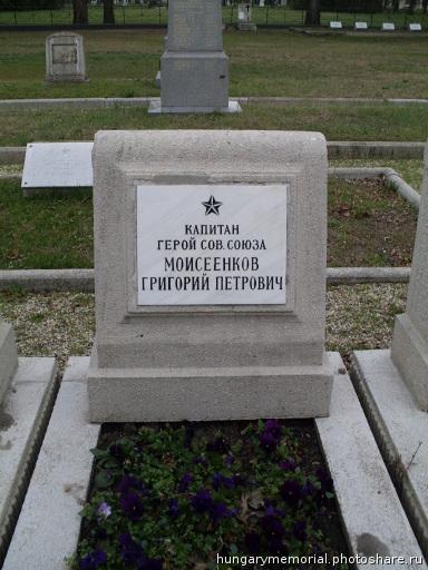 Моисеенков Григорий Петрович.jpg