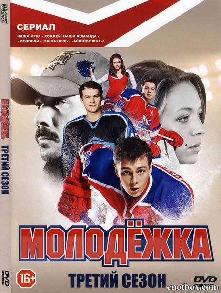Молодёжка (3 сезон: 1-40 серии из 40) / 2015-2016 / РУ / SATRip