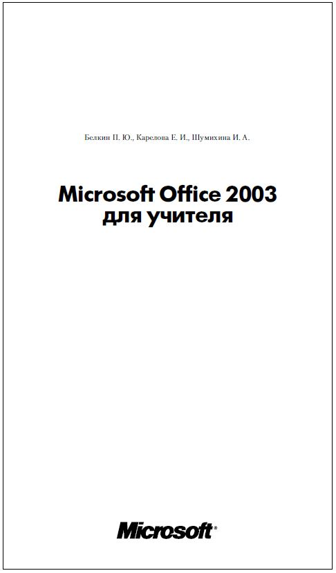 Белкин П. Ю., Карелова Е. И., Шумихина И. А. — Microsoft Office 2003 для учителя