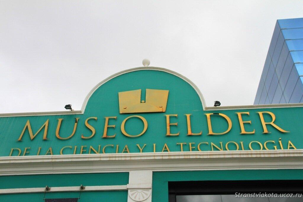 Музей науки ELDER в Лас Пальмас де Гран Канария