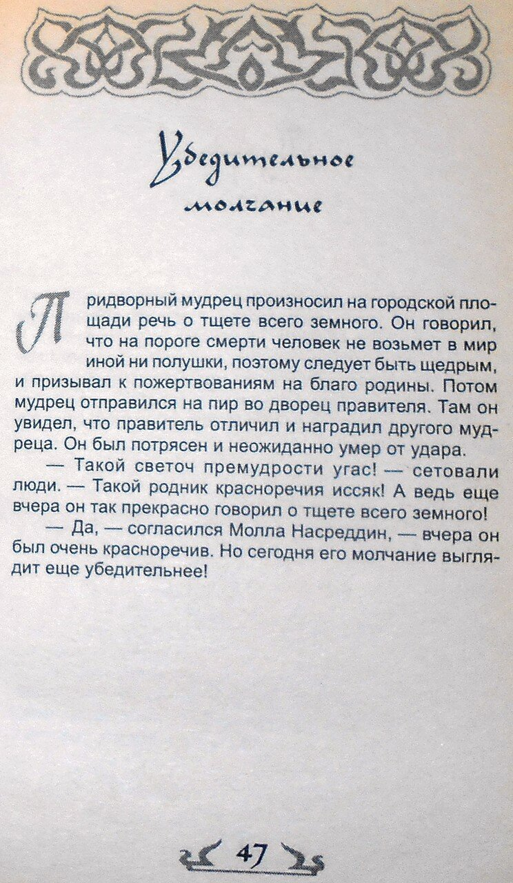 Если ты не ОСЁЛ, или как узнать СУФИЯ (38).JPG