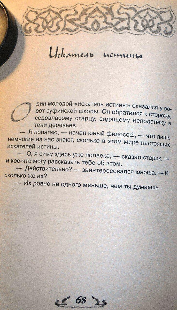 Если ты не ОСЁЛ, или как узнать СУФИЯ (57).JPG