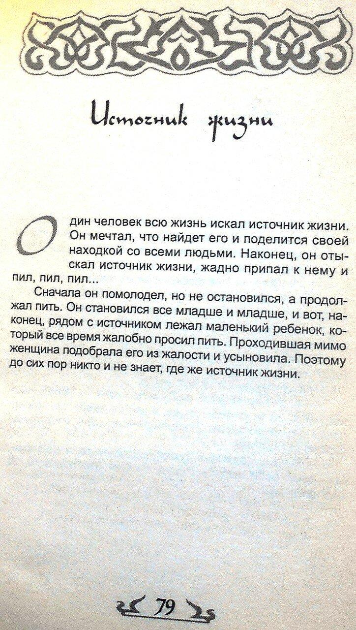 Если ты не ОСЁЛ, или как узнать СУФИЯ (67).JPG