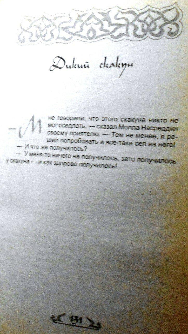 Если ты не ОСЁЛ, или как узнать СУФИЯ (115).JPG