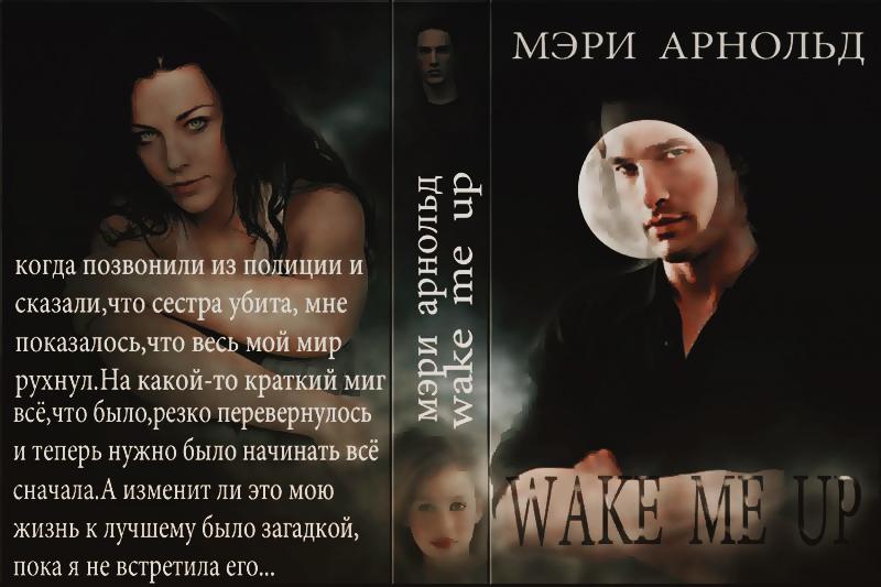 Мэри Арнольд Wake me up