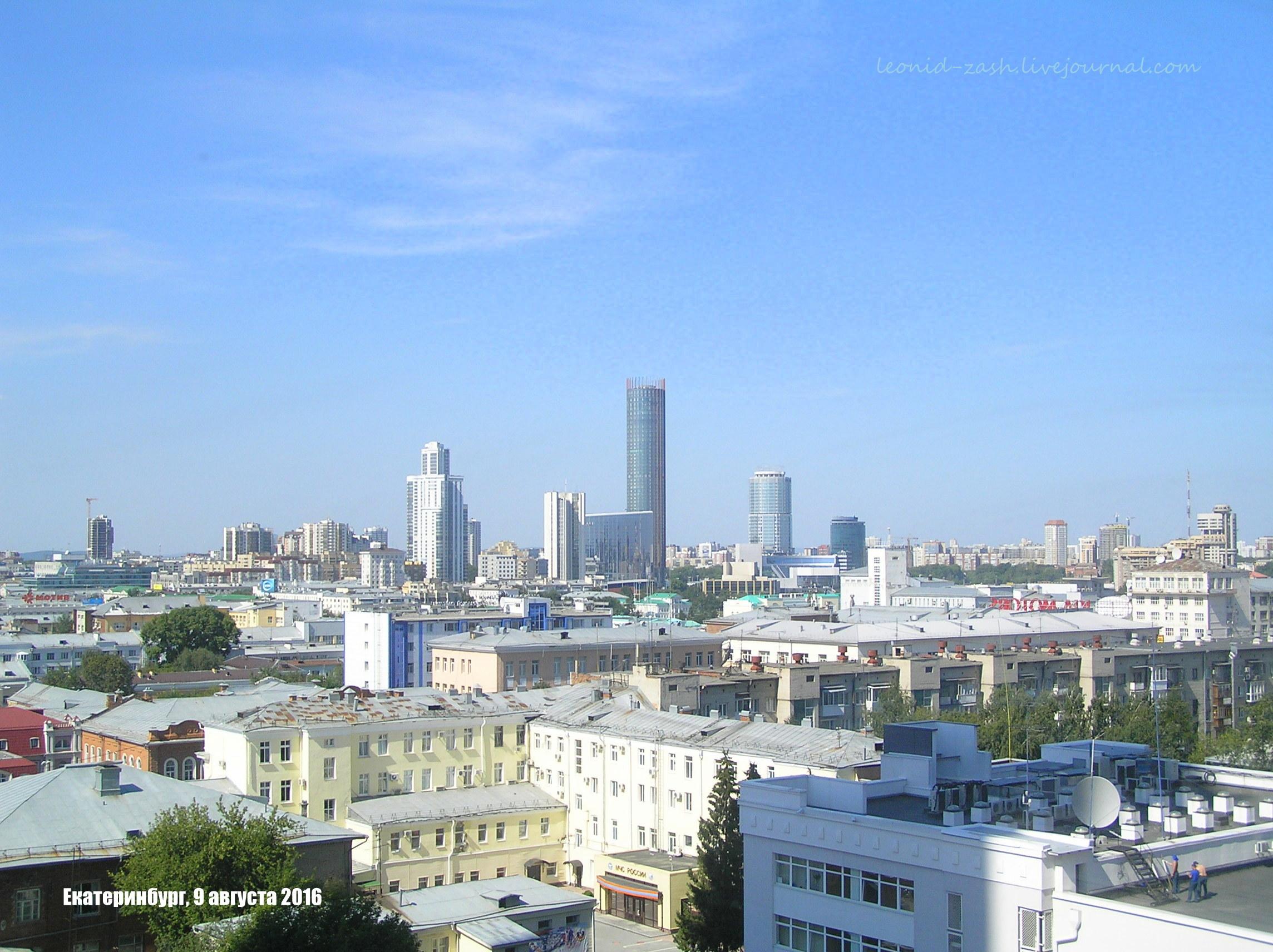 Екатеринбург Свердловск 21.JPG