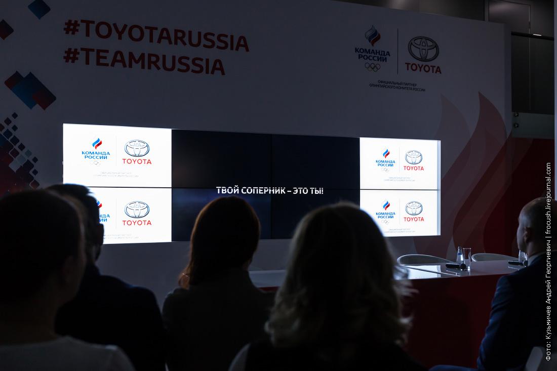 партнерство Тойота и Олимпийский комитет России