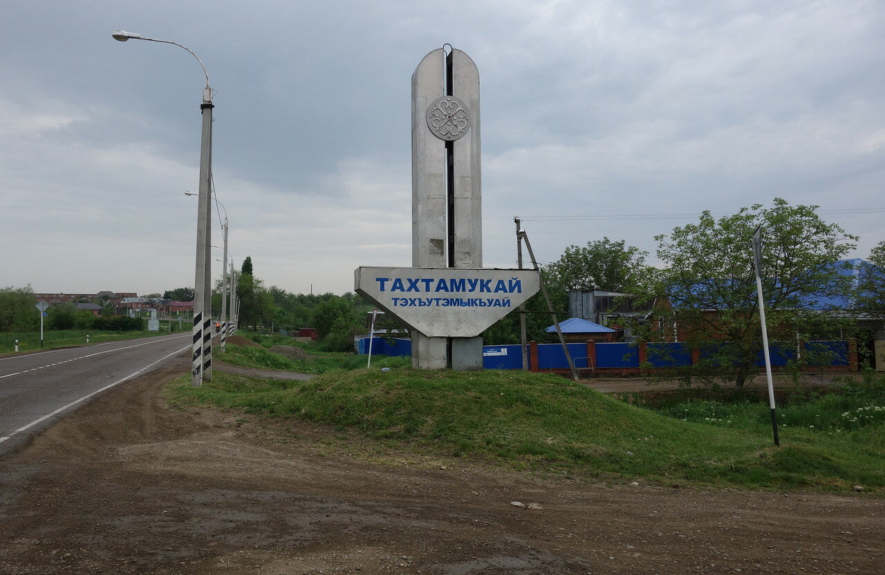 Тахтамукай