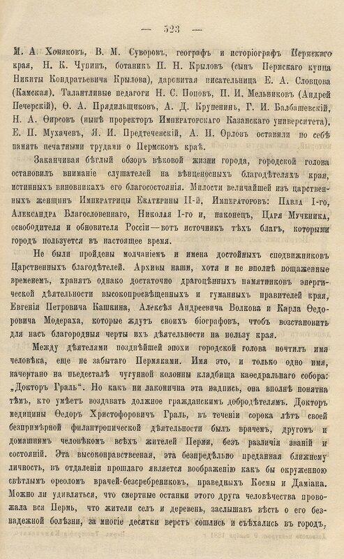Столетие города Перми 6.jpg