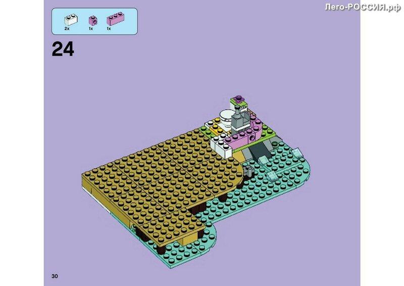 Инструкция LEGO Friends 41094 Маяк Хартлейк Сити