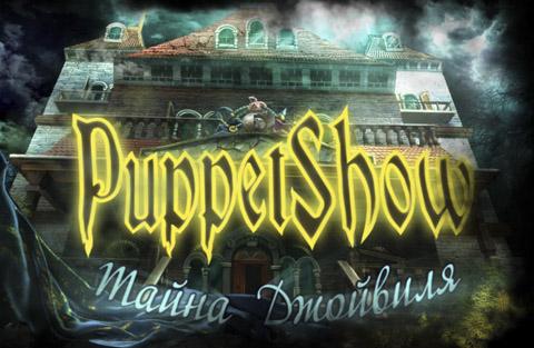 Puppet Show: Тайна Джойвиля | Puppet Show: Mystery of Joyville (Rus)