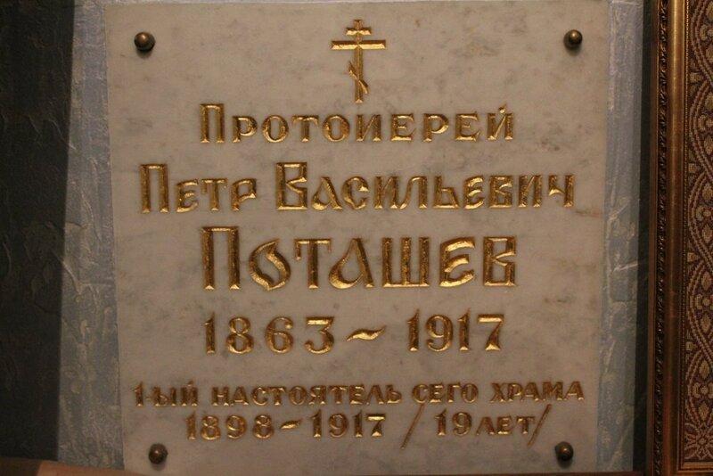 Надгробие отца Петра Поташева