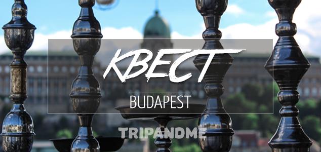 Квест в Будапеште
