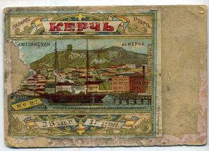 Этикетка от папирос  Керчь