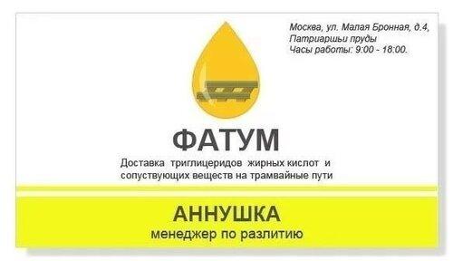 iАннушка-масло.jpg
