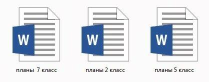 планы для казахских классов.jpg