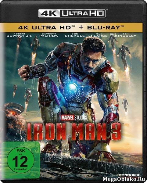 Железный человек3 / Iron Man Three (2013) | UltraHD 4K 2160p