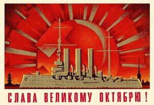 открытка_слава_великому_октябрю.jpg