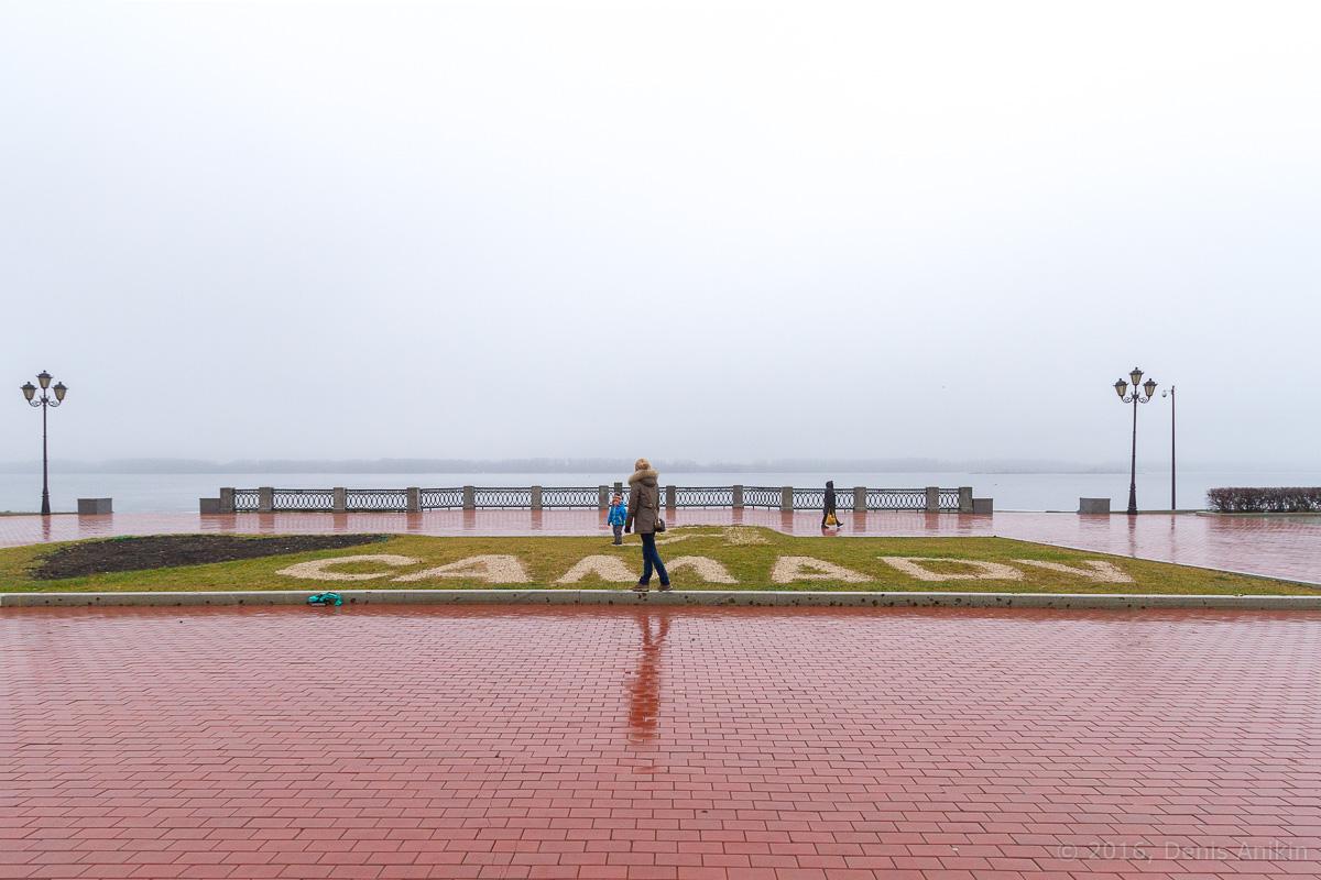 Самара набережная туман фото 8