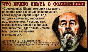 В Гусь-Хрустальном разбили мемориальную доску Солженицыну накануне 100-летия писателя. Во Владивостоке памятник ему не трогали