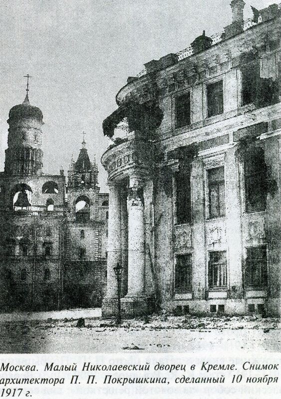 67312 После обстрела. Малый Николаевский дворец.jpg