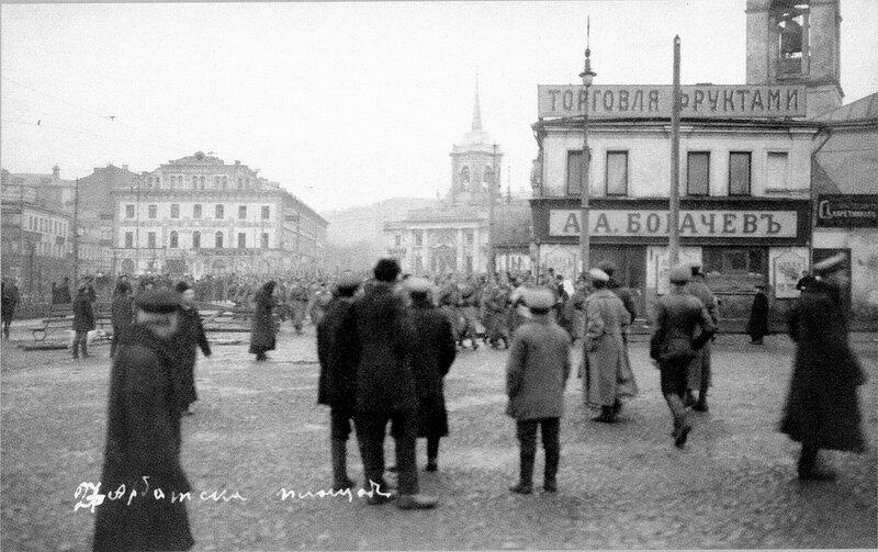 18141 Арбатская площадь в ноябре 1917 года.jpg