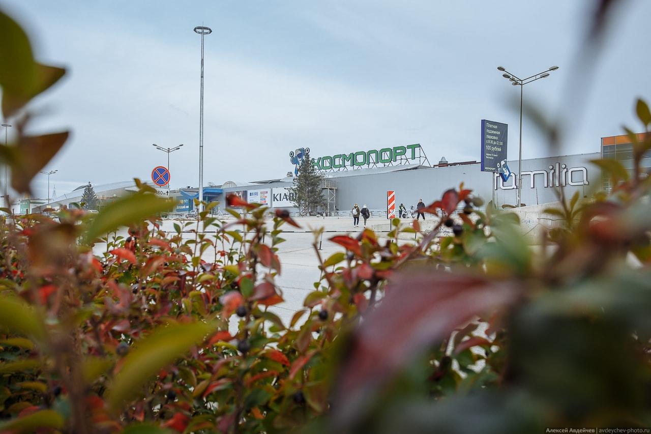 торговый центр Космопорт