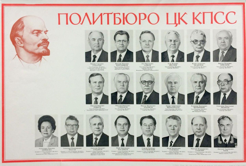 1988. Политбюро ЦК КПСС