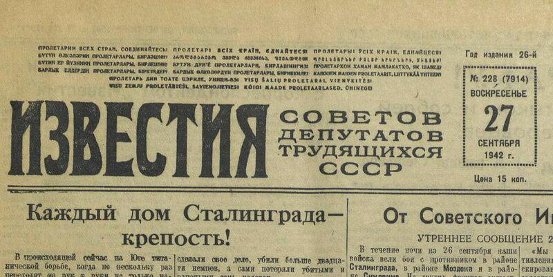 «Известия», 27 сентября 1942 года