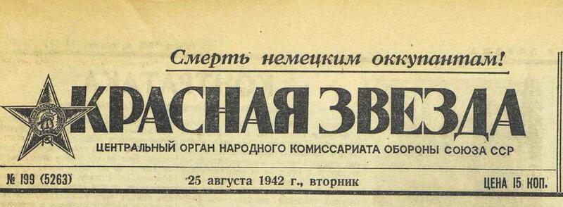 «Красная звезда» №199, 25 августа 1942 года