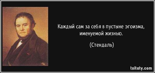 tsitaty-каждый-сам-за-себя-в-пустыне-эгоизма-именуемой-стендаль-114108.jpg
