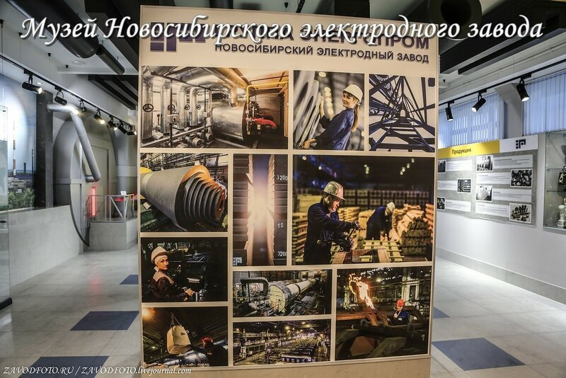 Музей Новосибирского электродного завода.jpg