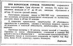 Стипендии 1950 г