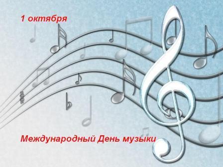 Картинка. Всемирный день музыки! 1 октября