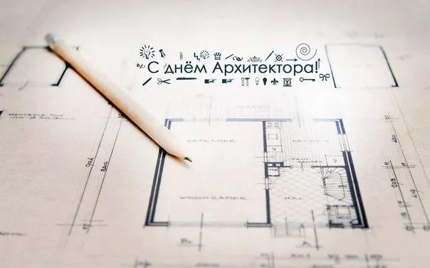 Открытка. Всемирный день архитектуры! Поздравляем