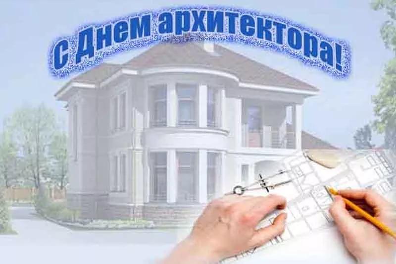 Открытка. Всемирный день архитектуры. Поздравляем!