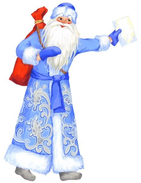 Открытки. С Днем Рождения Дед Мороз. Поздравляю вас