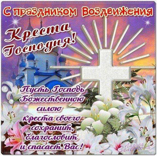 воздвиженье креста открытки классика создан