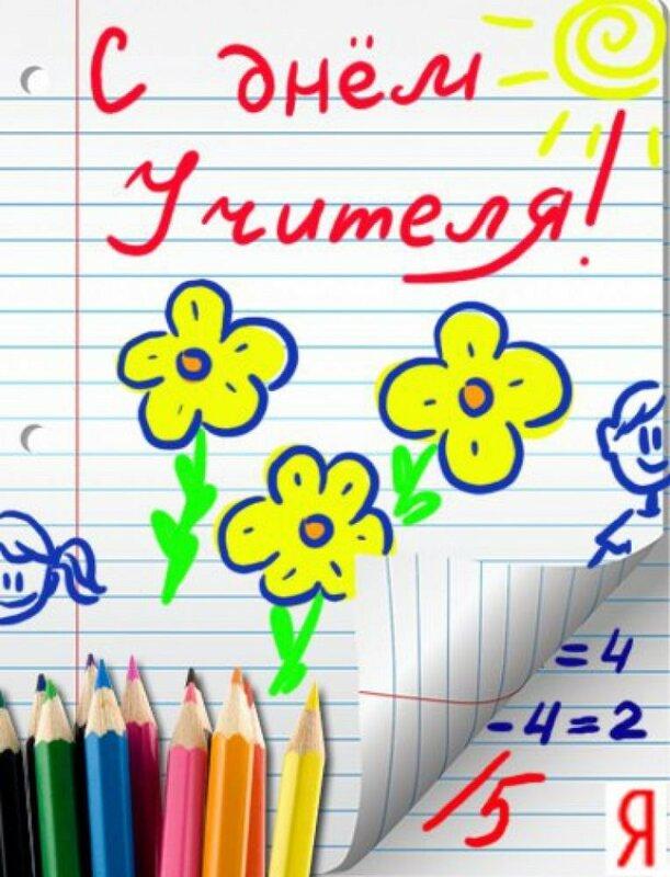 фото тема открыток ко дню учителя какого